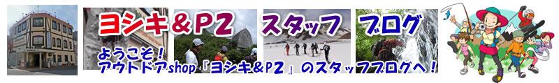 ヨシキ&P2 スタッフブログ