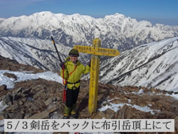 1005鹿島槍ヶ岳・爺ヶ岳