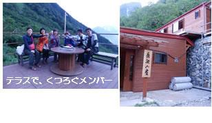 20120803-05穂高